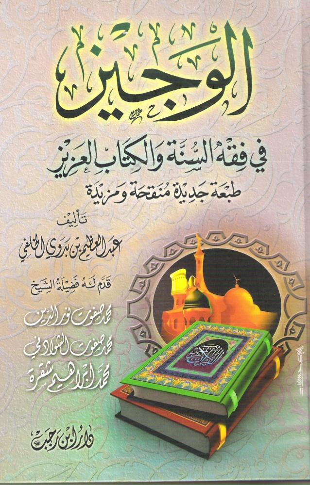 تحميل كتاب الوجيز في فقه السنة والكتاب العزيز pdf
